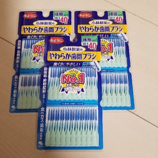 コバヤシセイヤク(小林製薬)のやわらか歯間ブラシ(歯ブラシ/デンタルフロス)