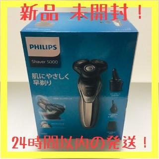 PHILIPS - PHILIPS シェーバー S5941/27【新品・未開封】