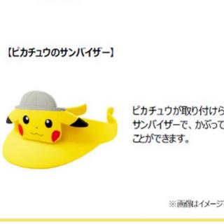 マクドナルド - ☆新品☆ハッピーセット ポケモン サンバイザー