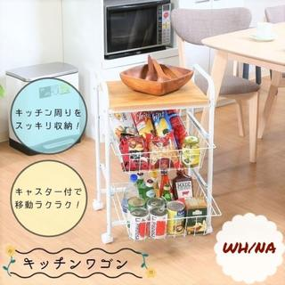 【新品・送料無料】キッチンワゴン FBC-01-1 WH/NA(キッチン収納)