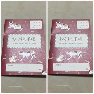 お薬手帳ネコ♡2冊セット