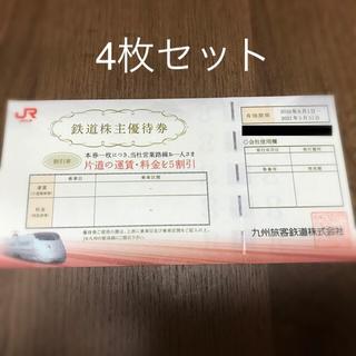 JR - JR九州 鉄道株主優待券 4枚