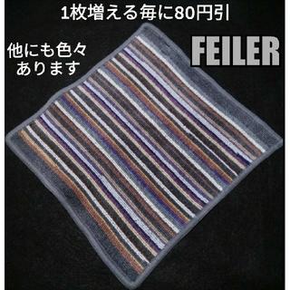 FEILER - ✨ FEILER ✨ フェイラー ハンカチ ボーダー ストライプ グレー 茶色