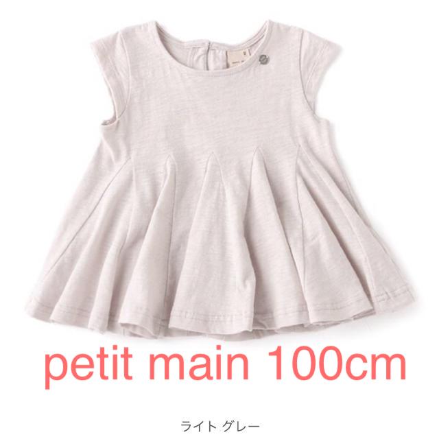 petit main(プティマイン)のpetit main 接触冷感 切替AラインTシャツ キッズ/ベビー/マタニティのキッズ服女の子用(90cm~)(Tシャツ/カットソー)の商品写真