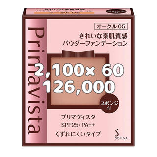 Primavista - 🛒primavista ファンデーション×60