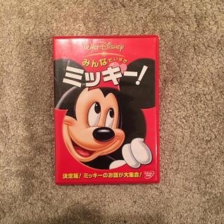 Disney - DVD 「みんなだいすきミッキー!」