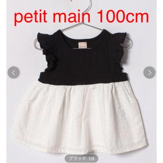 petit main - petit main レース切り替えチュニック 100cm  ブラック