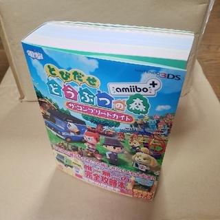 ニンテンドー3DS - とびだせどうぶつの森amiibo+ザ・コンプリ-トガイド NINTENDO3DS