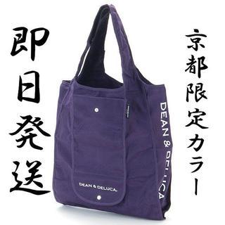 ディーンアンドデルーカ(DEAN & DELUCA)のDEAN &DELUCA エコバッグ 京都限定カラー 紫(エコバッグ)