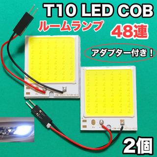 ☆2個☆T10 LED COB48連LED ルームランプ 取り付けアダプター付き