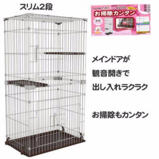 キャットフレンドルーム スリム2段 マルカン 猫用 ゲージ 小型猫用 観音開き
