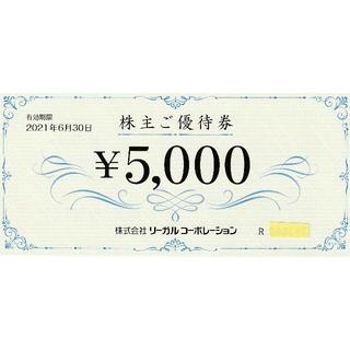 リーガル(REGAL)の最新★5,000円分・リーガル・REGAL株主優待券・送料無料(ショッピング)