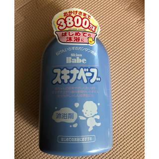 スキナベーブ 500ml (新品)
