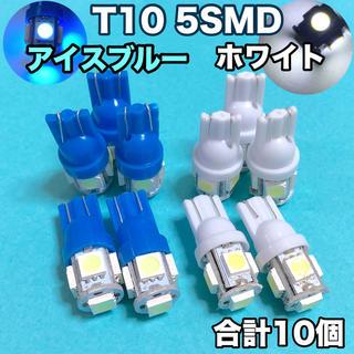 ☆T10 SMD5連 アイスブルー 5個+ホワイト5個ウェッジ球 ポジション球