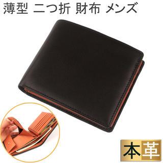 二つ折り財布 本革 メンズ 小銭入れ スキミング防止 RFID (折り財布)