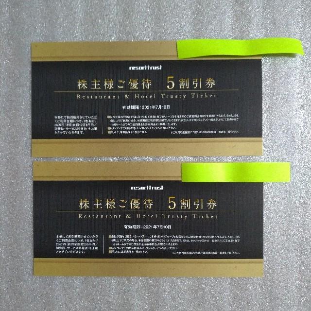リゾートトラスト株主優待券 5割引券 2枚 チケットの優待券/割引券(その他)の商品写真