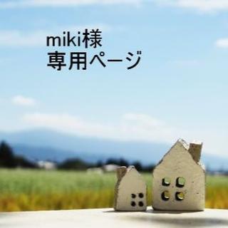 「miki様 専用ページ」(その他)