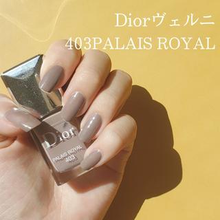 クリスチャンディオール(Christian Dior)のDIOR ヴェルニ 403 PALAIS ROYAL/パレロワイヤル(マニキュア)