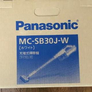 MC-SB30J 新品未開封(掃除機)