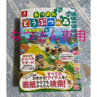 あつまれ どうぶつの森 完全攻略本+超カタログ(アート/エンタメ)