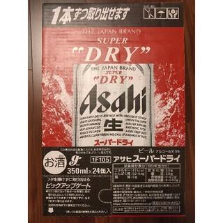 アサヒ(アサヒ)のアサヒスーパードライ 350ml×24缶(ビール)