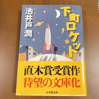 ショウガクカン(小学館)の下町ロケット 池井戸潤(文学/小説)