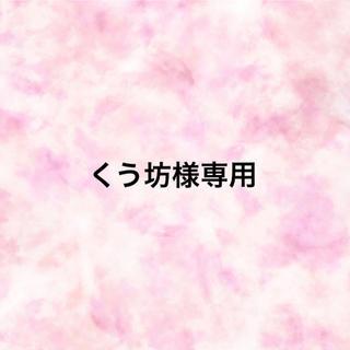 くう坊様専用(ショーツ)