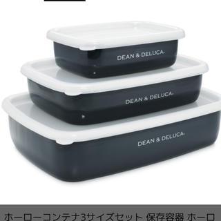 DEAN & DELUCA - 新品 DEAN&DELUCA ホーローコンテナ 3サイズセット