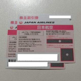 JAL(日本航空) - 2枚 JAL 株主優待 日本航空