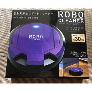 ロボットクリーナー(掃除機)