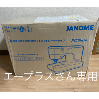 JANOME ジャノメ ミシン JN508DX 新品未使用 送料込み(その他)