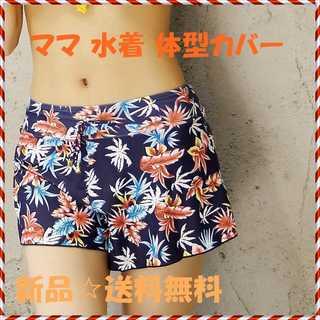 花柄 ショートパンツ ネイビー 水着 プール 海 キャンプ(水着)