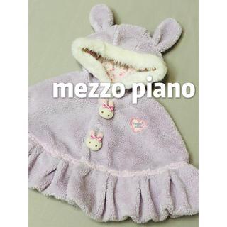 mezzo piano - メゾピアノ MEZZO PIANO 立体うさぎ もこもこポンチョ 美品