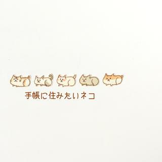 指先サイズ  手帳に住みたいネコ(しおり/ステッカー)
