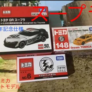 Takara Tomy - トミカ イベントモデル スープラ/ワイルドスピード/50周年記念仕様 3台