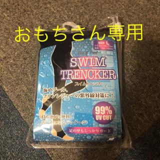 新品 未使用 スイムトレンカ レギンス 黒 Lサイズ(水着)
