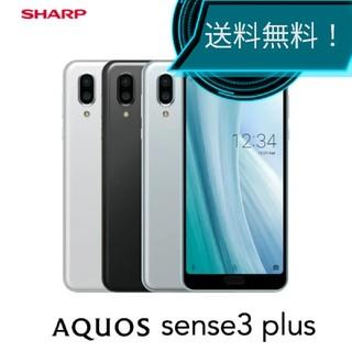 シャープ(SHARP)のSHARP AQUOS sense3 plus simフリー スマホ ブラック(スマートフォン本体)