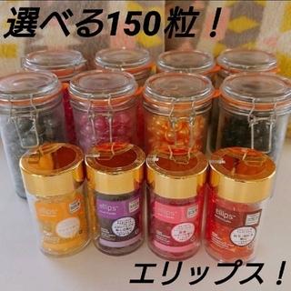 ellips - エリップス!組み合わせ自由150粒!