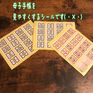 母子手帳 用品 インデックスシール(その他)