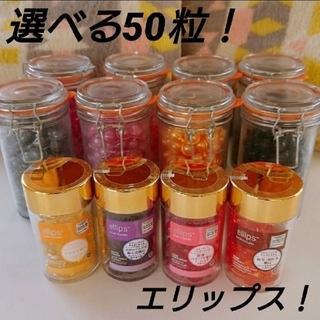 ellips - エリップス!組み合わせ自由50粒!