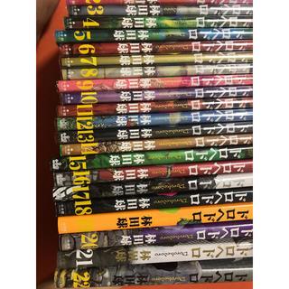講談社 - ドロヘドロ2〜22巻 漫画