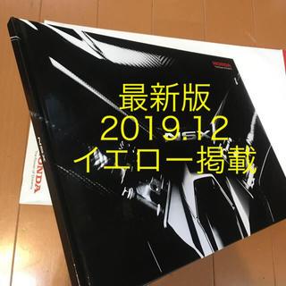 ホンダ(ホンダ)の最新2019.12 HONDA ホンダ NSX 厚口 カタログ 限定配布 写真集(カタログ/マニュアル)
