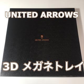 ユナイテッドアローズ(UNITED ARROWS)のUNITED ARROWS 3D メガネトレイ(サングラス/メガネ)