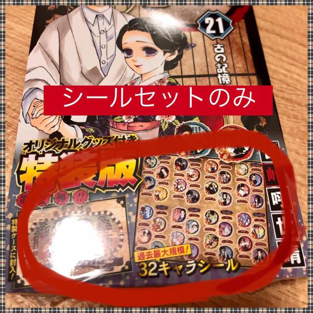 鬼滅の刃 21巻 最新刊 特装版 シールのみ エンタメ/ホビーの漫画(その他)の商品写真