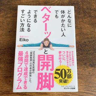 サンマーク出版 - どんなに体がかたい人でもベターッと開脚できるようになるすごい方法