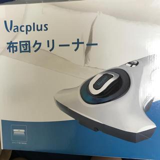 Vacplus 布団クリーナー(掃除機)
