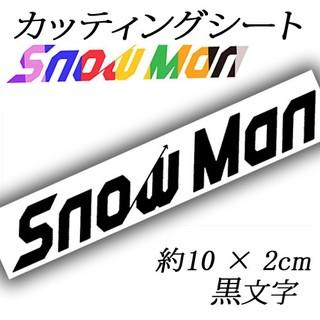 Snowman カッテイングシート ステッカー(小)黒 10cm