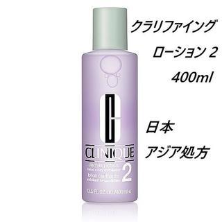 クリニーク(CLINIQUE)のクリニーク クラリファイング ローション2 拭き取り化粧水 400ml(化粧水/ローション)