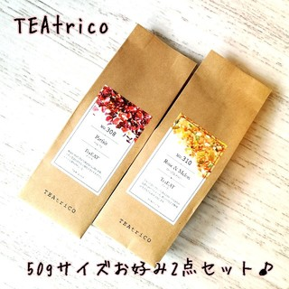 TEAtrico ティートリコ 50gサイズ 食べれるお茶 色々選べる2点セット(茶)