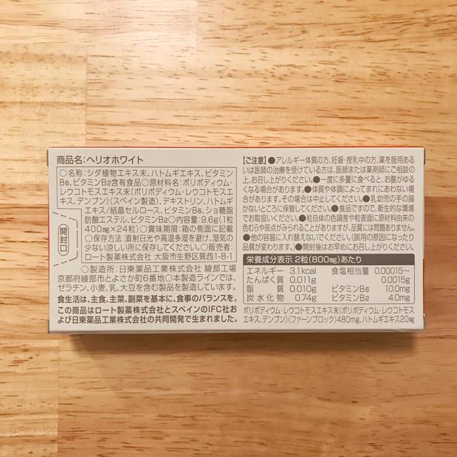 ロート製薬(ロートセイヤク)のヘリオホワイト コスメ/美容のボディケア(日焼け止め/サンオイル)の商品写真